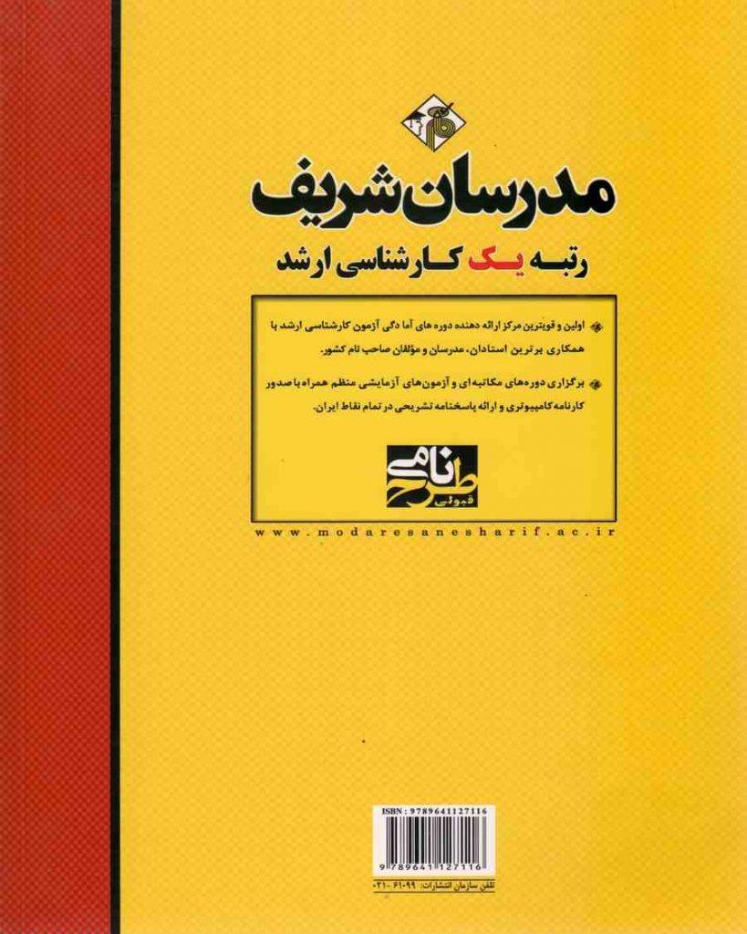 استاتیک مدرسان شریف