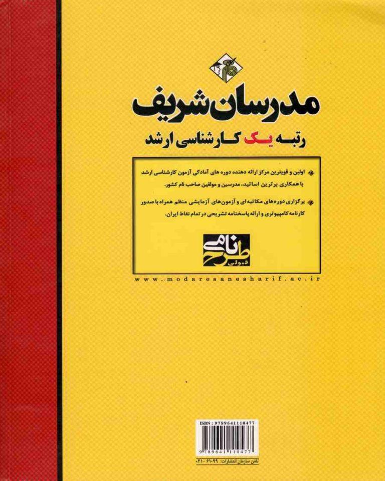 دینامیک مدرسان شریف