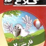 کتاب کار فارسی دوم دبستان کلاغ سپید