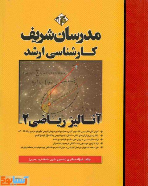 آنالیز ریاضی 2 مدرسان شریف