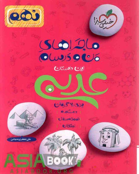 ماجراهای من و درسام عربی نهم خیلی سبز