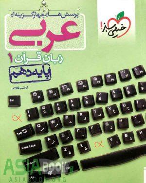 تست عربی دهم تجربی و ریاضی خیلی سبز