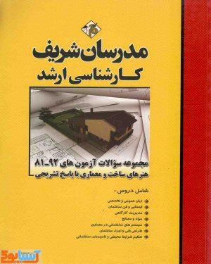 مجوعه سوالات آزمون ارشد هنرهای ساخت و معماری مدرسان شریف