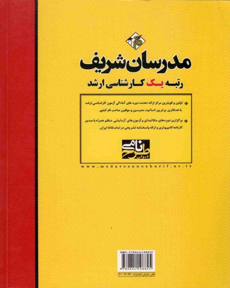 مکانیک خاک مدرسان شریف