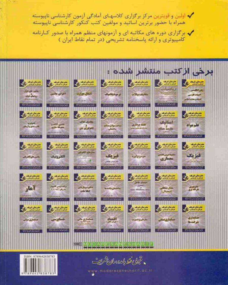 نقشه کشی صنعتی رسم فنی کاردانی به کارشناسی مدرسان شریف