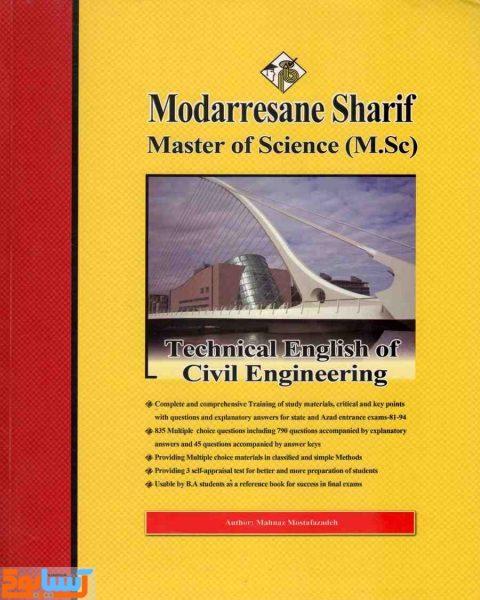 زبان تخصصی مهندسی عمران مدرسان شریف