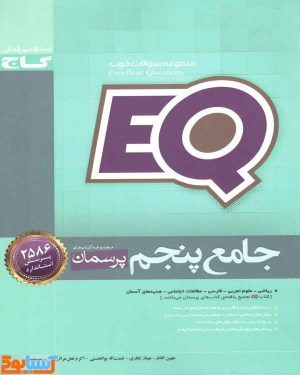 EQ جامع پنجم دبستان پرسمان گاج