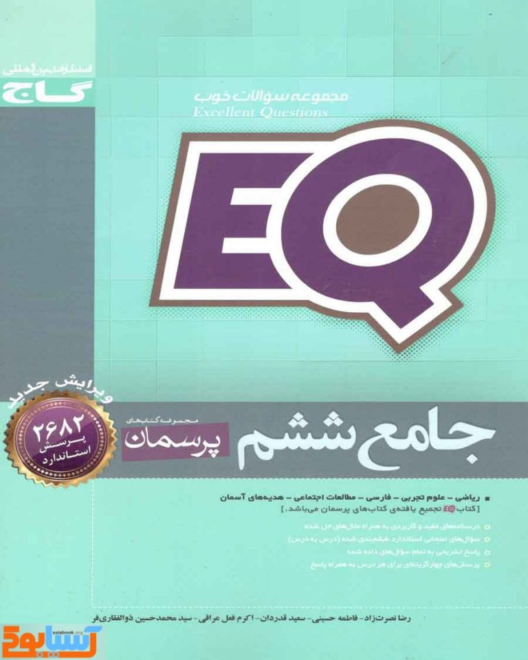 EQ جامع ششم دبستان پرسمان گاج