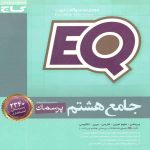 EQ جامع هشتم پرسمان گاج