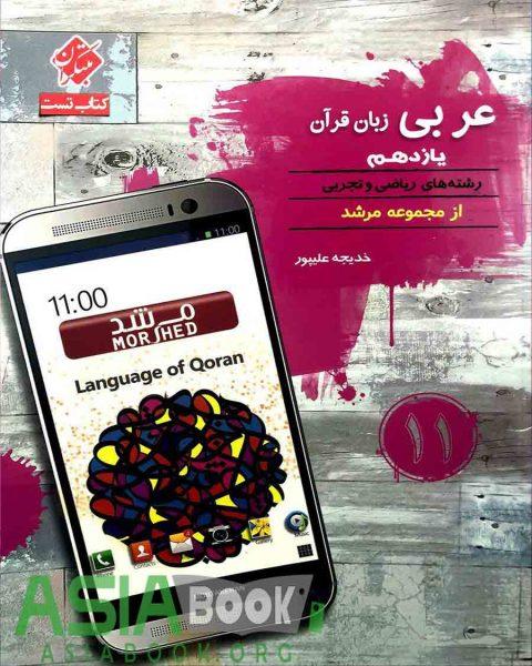 بانک سوال عربی یازدهم تجربی و ریاضی هدهد مرشد مبتکران