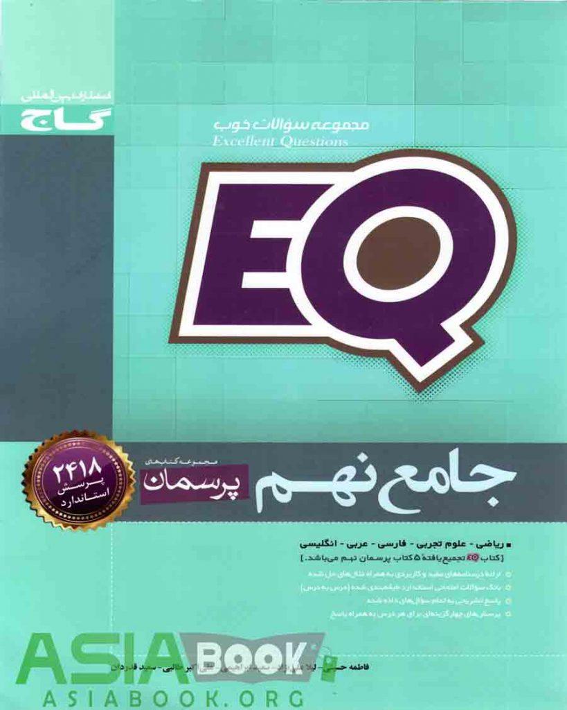 EQ جامع نهم پرسمان گاج