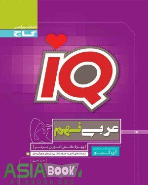 IQ عربی نهم گاج