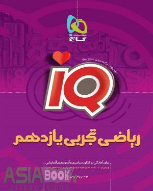 IQ ریاضی یازدهم تجربی گاج