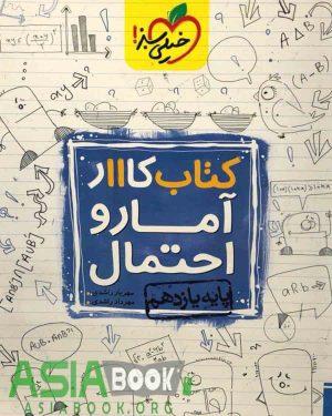کتاب کار آمار و احتمال یازدهم ریاضی خیلی سبز