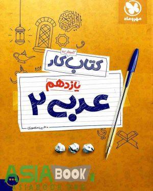 کتاب کار عربی یازدهم تجربی و ریاضی مهروماه
