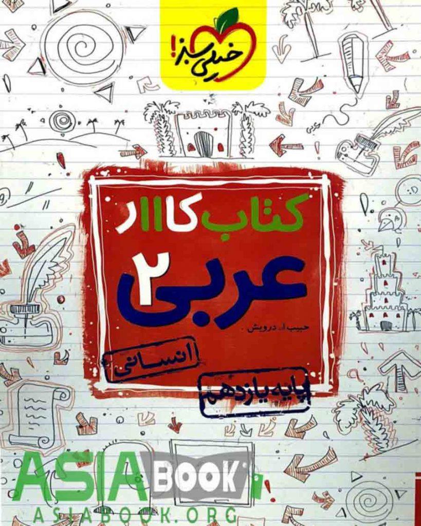 کتاب کار عربی یازدهم انسانی خیلی سبز