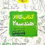 کتاب کار هندسه یازدهم خیلی سبز