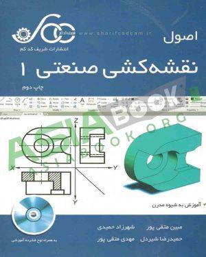اصول و نقشه کشی صنعتی 1 متقی پور و حمیدی
