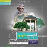 پرسمان فارسی نهم گاج