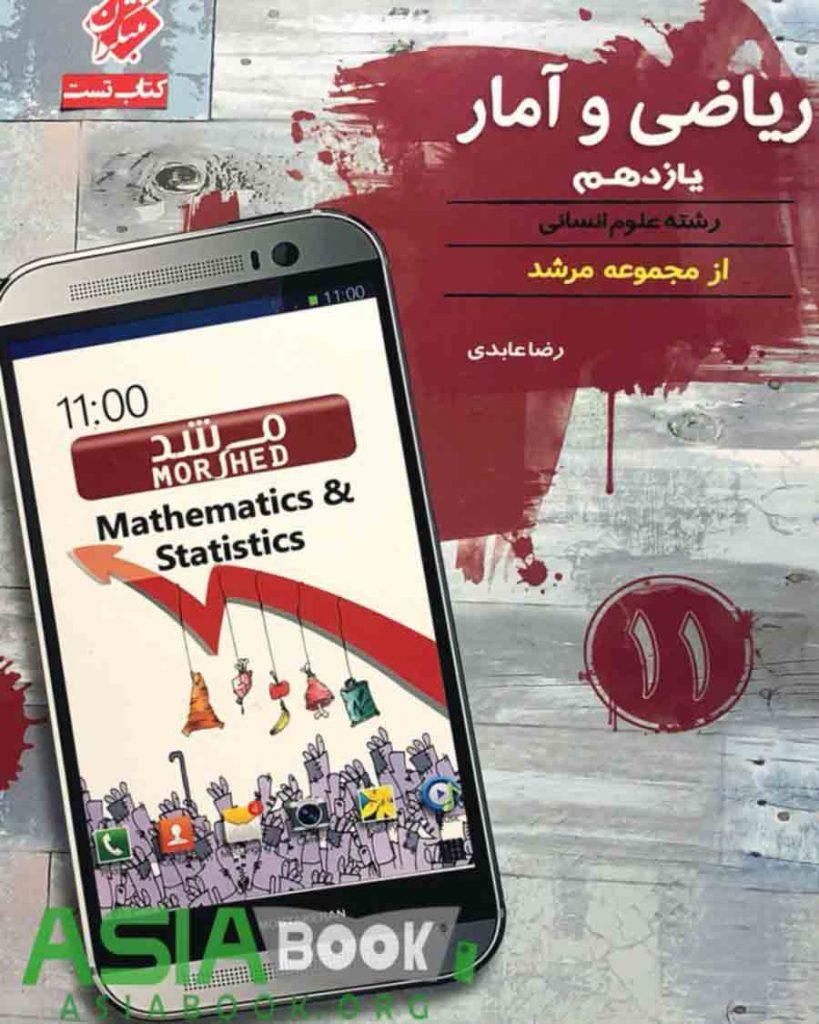 کتاب تست ریاضی و آمار یازدهم انسانی مرشد مبتکران