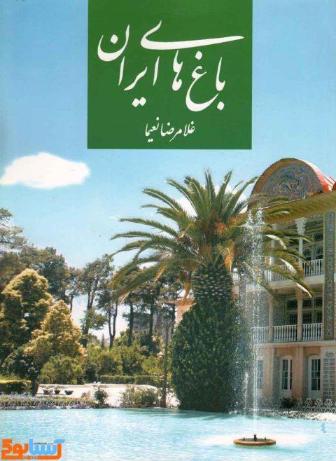 باغ های ایران غلامرضا نعیما