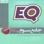 EQ جامع سوم دبستان پرسمان گاج