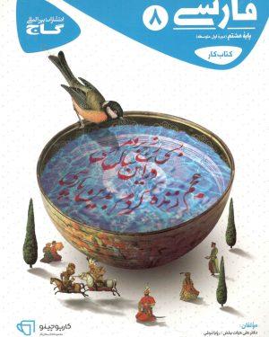 کتاب کار فارسی هشتم کارپوچینو گاج