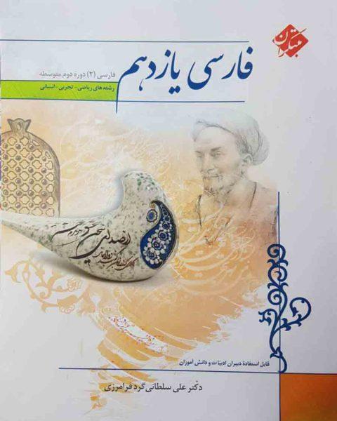 فارسی یازدهم سلطانی گرد فرامرزی مبتکران
