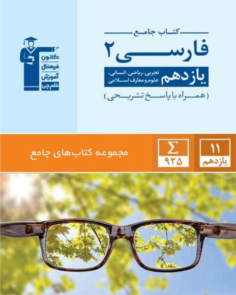 کتاب جامع فارسی یازدهم قلم چی