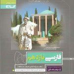 پرسمان فارسی یازدهم گاج