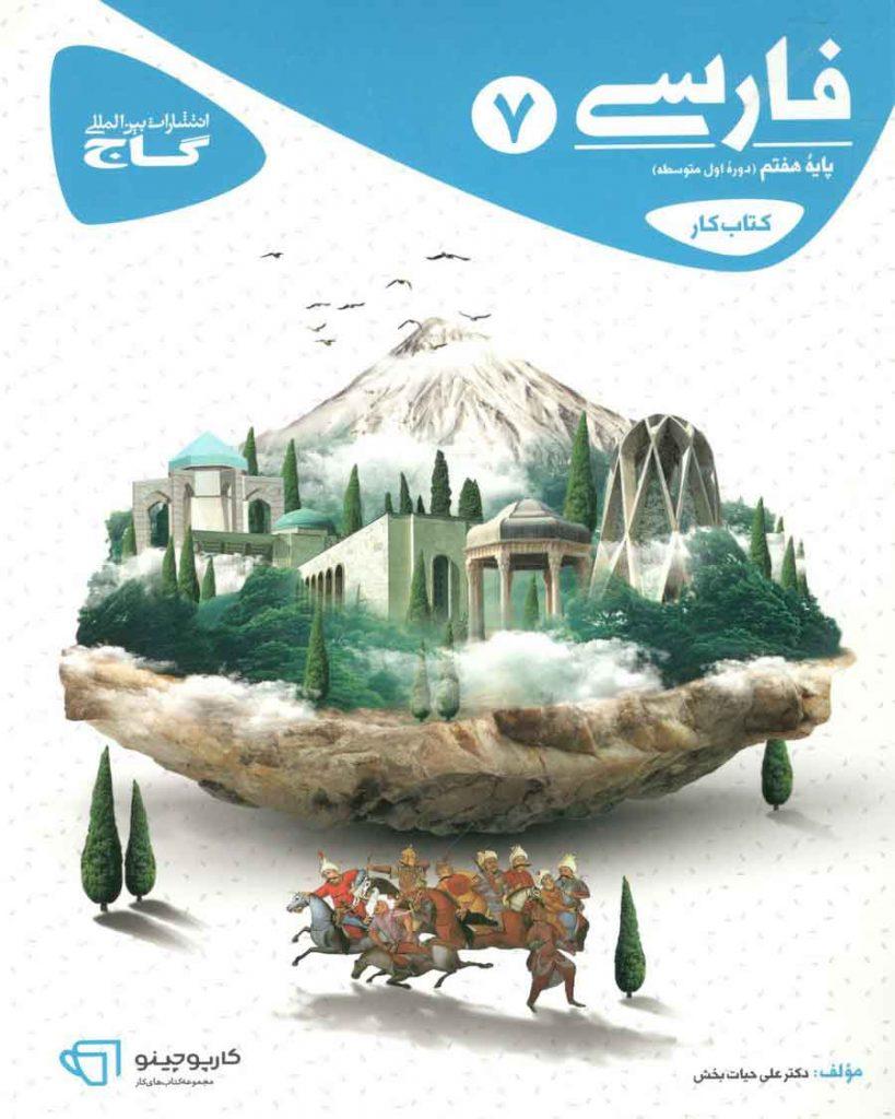 کتاب کار فارسی هفتم کارپوچینو گاج