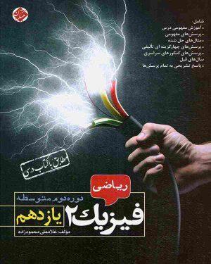 فیزیک یازدهم ریاضی محمودزاده مبتکران