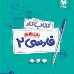 کتاب کار فارسی یازدهم مهروماه
