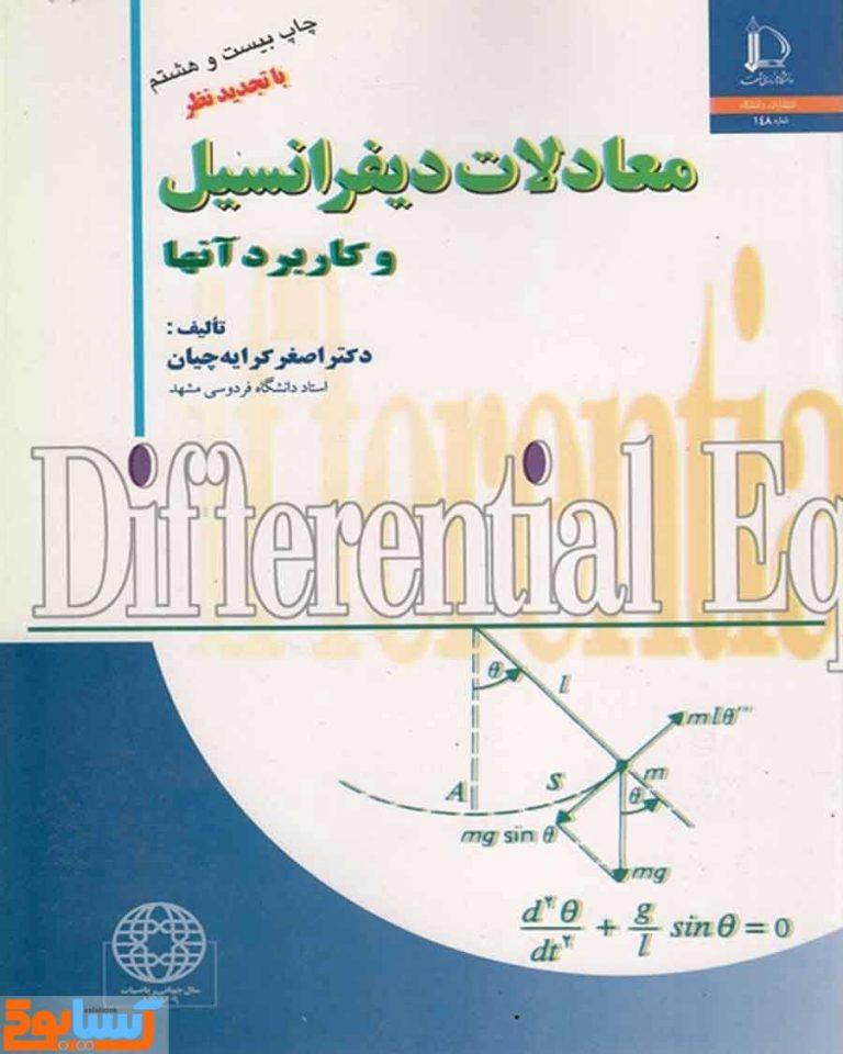 معادلات دیفرانسیل و کاربرد آن ها اصغر کرایه چیان
