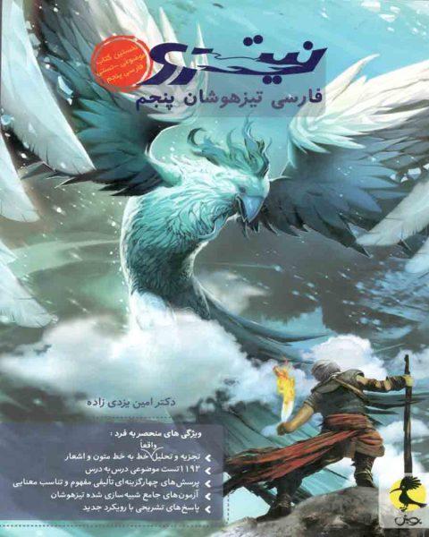 فارسی تیزهوشان پنجم دبستان نیترو پویش