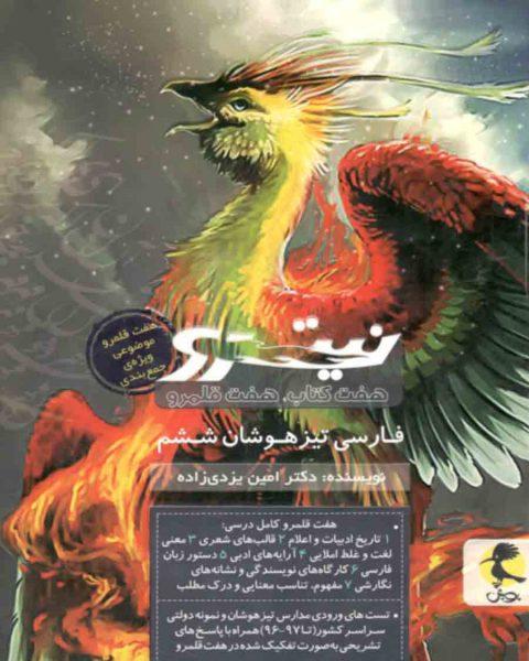 فارسی تیزهوشان ششم دبستان نیترو پویش جلد اول