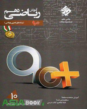 آموزش ریاضی دهم 90 پلاس رشادت مبتکران