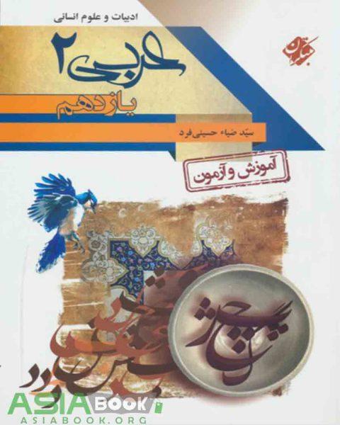 آموزش و آزمون عربی یازدهم انسانی مبتکران