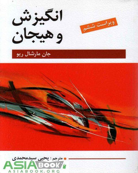 انگیزش و هیجان جان مارشال ریو ترجمه یحیی سیدمحمدی