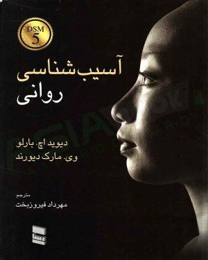 آسیب شناسی روانی دیوید بارلو ترجمه مهرداد فیروزبخت