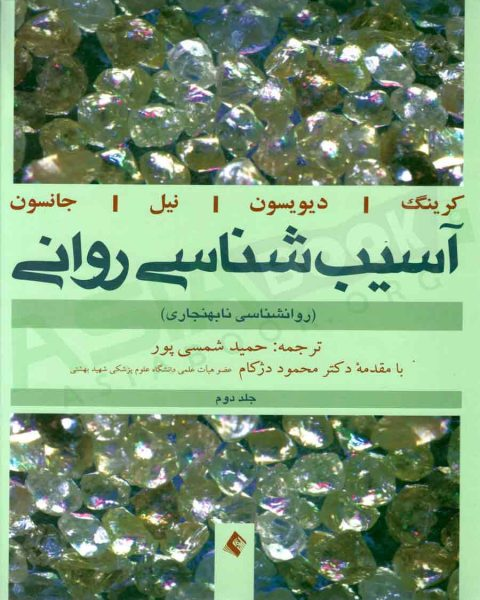 آسیب شناسی روانی کرینگ و دیویسون ترجمه شمسی پور جلد دوم