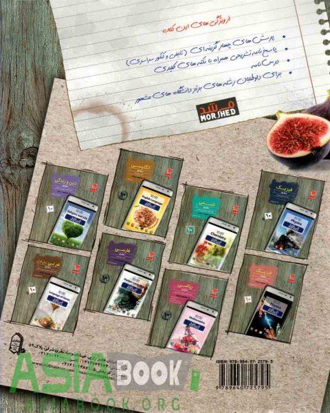 کتاب تست عربی دهم تجربی و ریاضی مرشد مبتکران