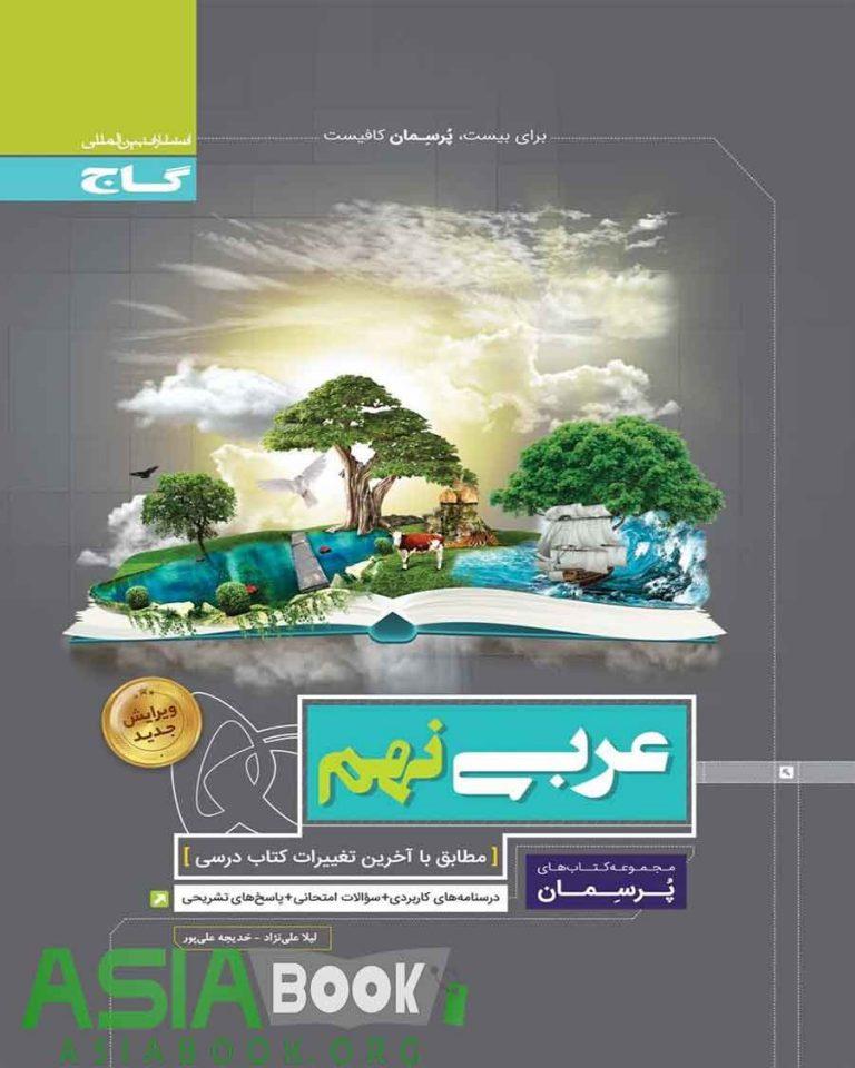 پرسمان عربی نهم گاج