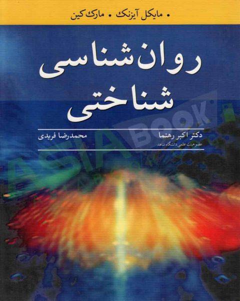 روانشناسی شناختی مایکل آیزنک مارک کین ترجمه اکبر رهنما و محمدرضا فریدی