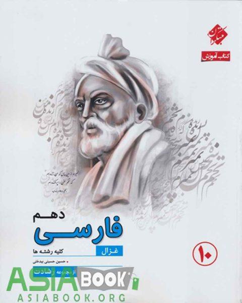 آموزش فارسی دهم رشادت مبتکران