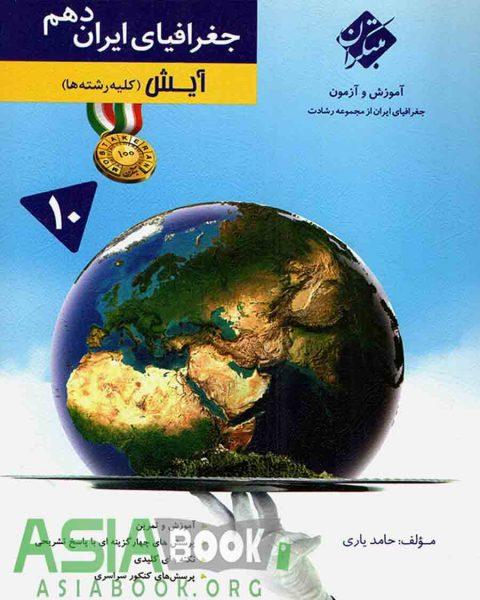 آموزش و آزمون جغرافیای ایران دهم آیش رشادت مبتکران