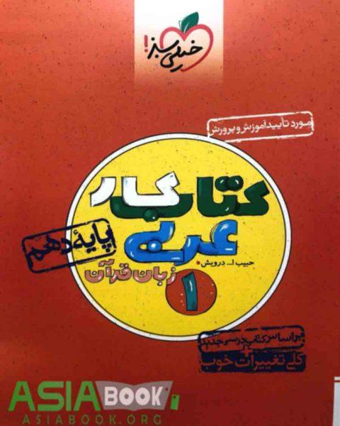 کتاب کار عربی دهم تجربی و ریاضی خیلی سبز