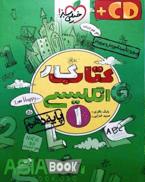 کتاب کار زبان انگلیسی دهم خیلی سبز