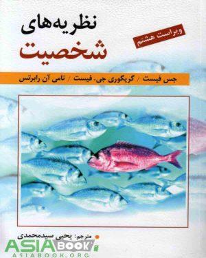 نظریه های شخصیت فیست ترجمه یحیی سیدمحمدی