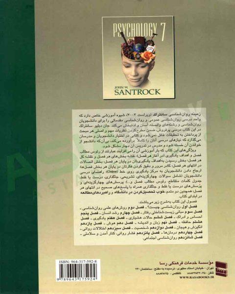 زمینه روانشناسی سانتراک ترجمه یحیی سیدمحمدی جلد دوم
